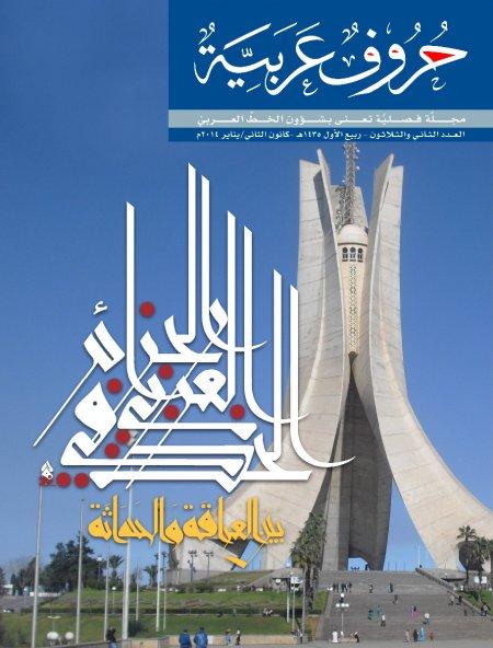 الخط العربي في الجزائر بين العراقة والحداثة
