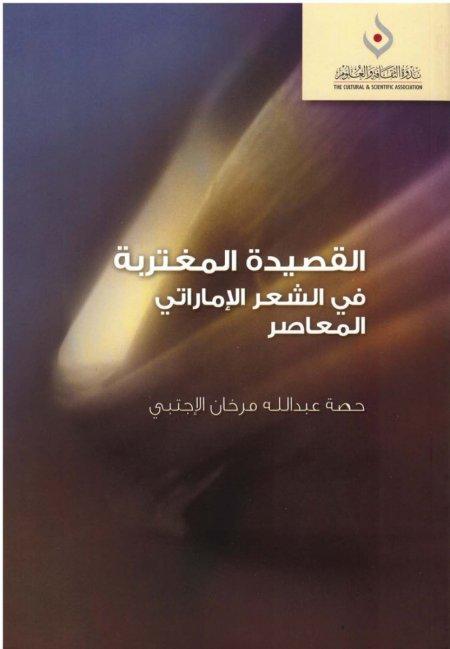 القصيدة المغتربة في الشعر الإماراتي المعاصر