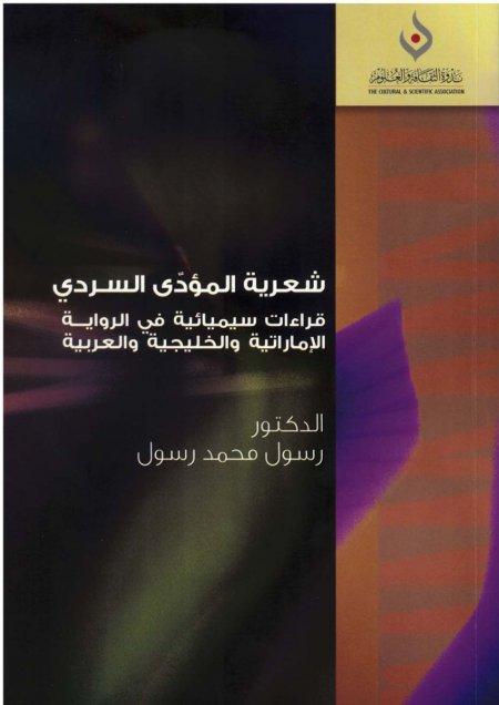 شعرية المؤدى السردي: قراءات سيميائية في الرواية الإماراتية والخليجية والعربية