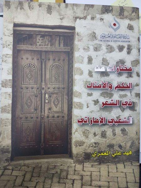 مختارات من الأمثال والحكم في الشعر الشعبي الإماراتي