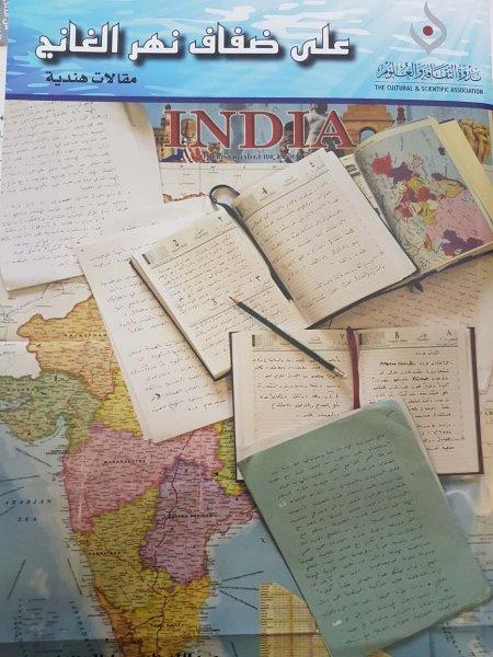 على ضفاف نهر الغانج مقالات هندية