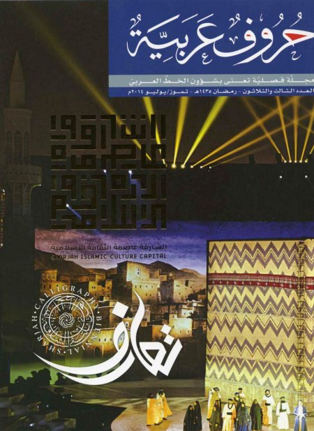 الشارقة عاصمة الثقافة الإسلامية