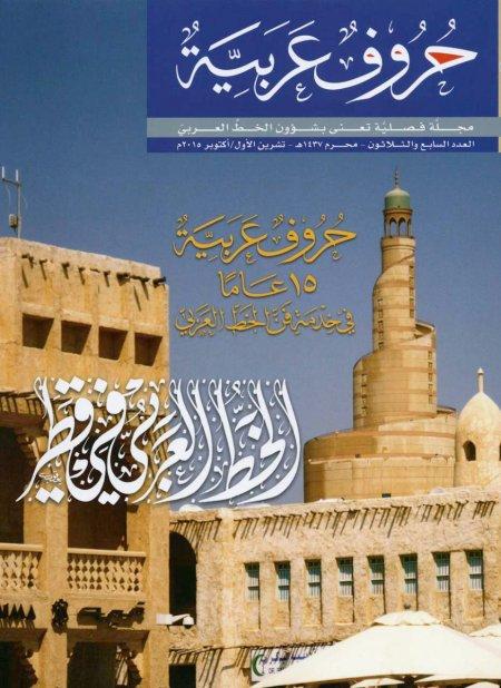 الخط العربي في قطر