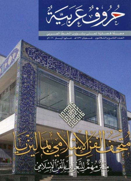 متحف الفن الإسلامي بماليزيا