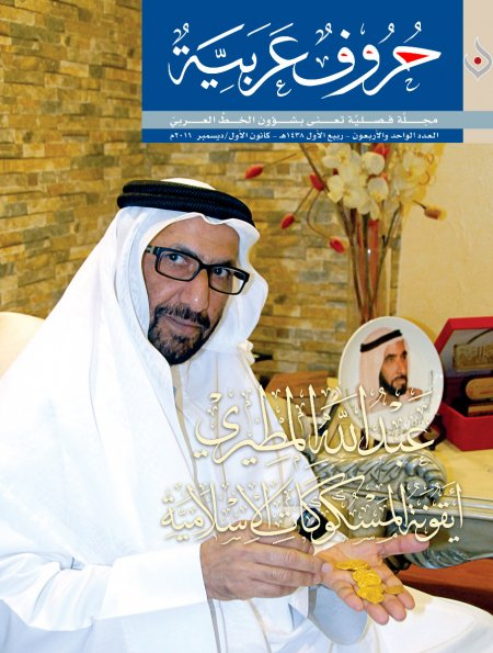 عبد الله المطيري أيقونة المسكوكات الاسلامية
