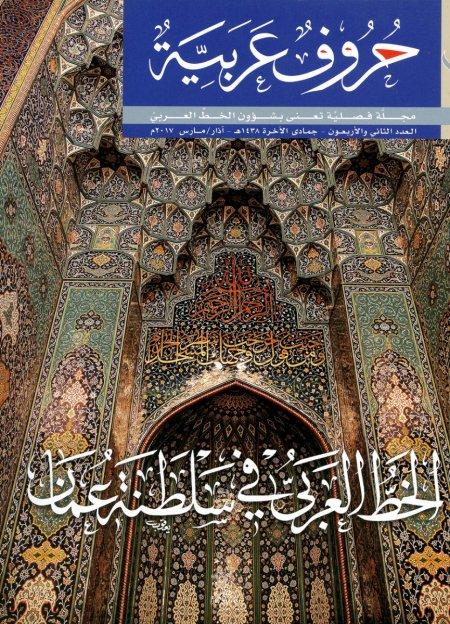 الخط العربي في سلطنة عمان