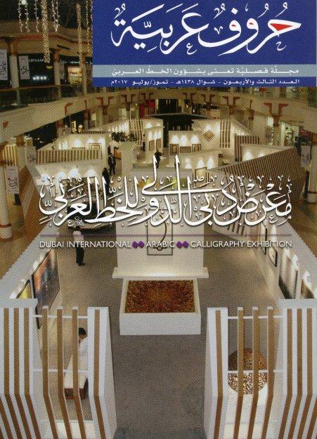 معرض دبي الدولي للخط العربي