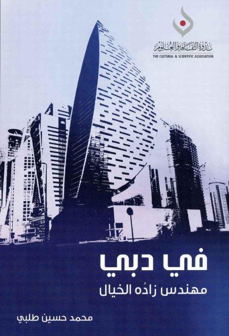 في دبي مهندس زاده الخيال