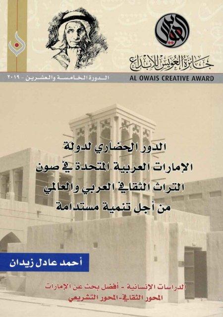 الدور الحضاري لدولة الإمارات العربية المتحدة في صون التراث الثقافي العربي  والعالمي من أجل تنمية مستدامة