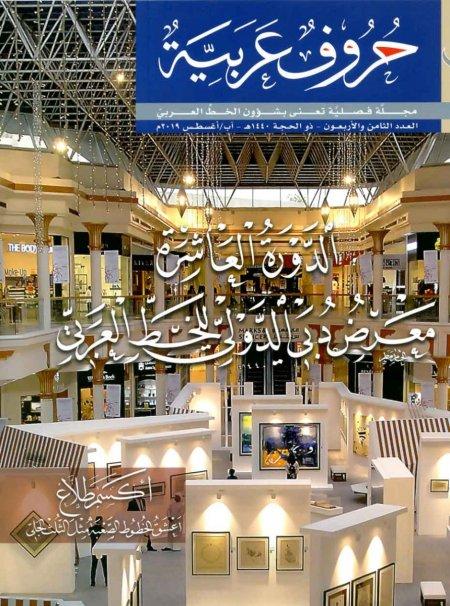 معرض دبي الدولي للخط العربي (الدورة العاشرة)