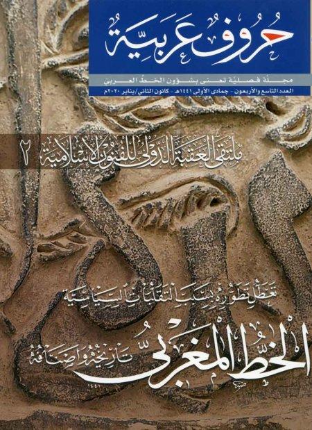 ملتقى العقبة الدولي للفنون الاسلامية 2