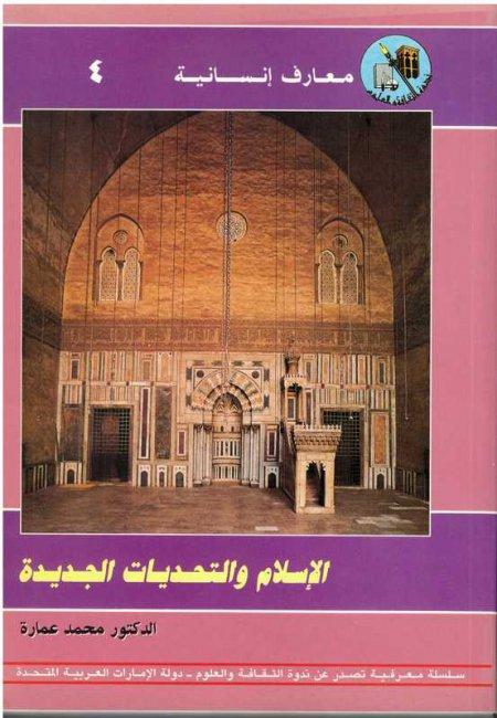 الإسلام والتحديات الجديدة
