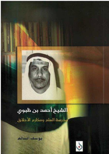 الشيخ أحمد بن ظبوي