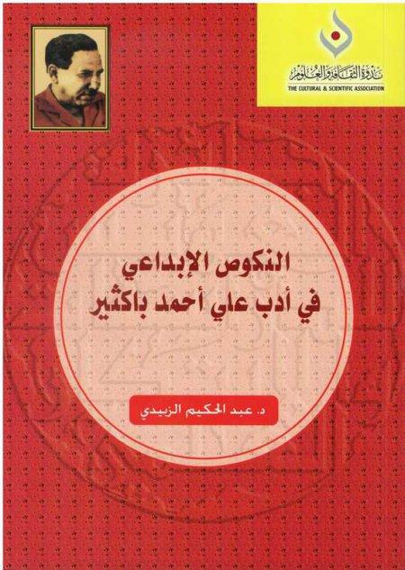النكوص الإبداعي في أدب علي باكثير