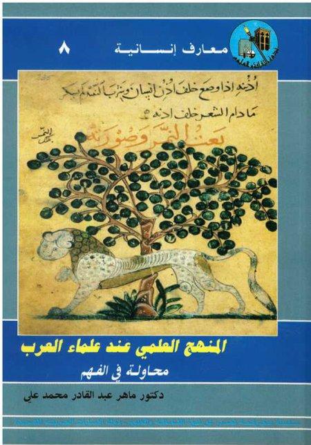المنهج العلمي عند علماء العرب