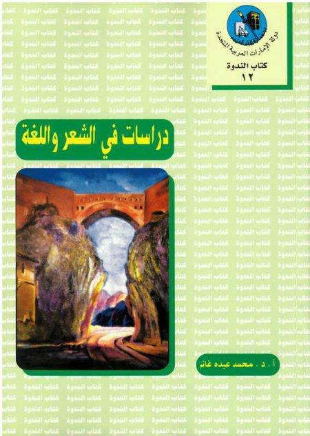 دراسات في الشعر واللغة