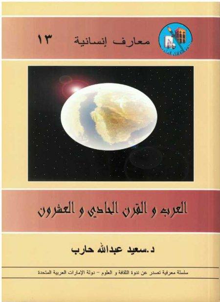العرب والقرن الحادي والعشرون
