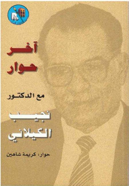 آخر حوار مع الدكتور نجيب الكيلاني