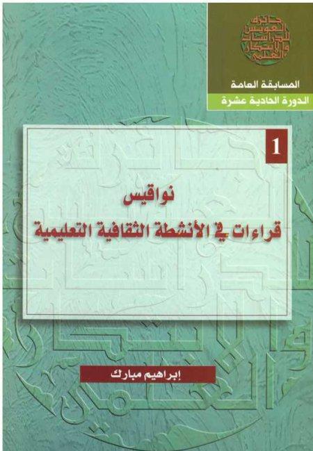 نواقيس (قراءات في الأنشطة الثقافية التعليمية)