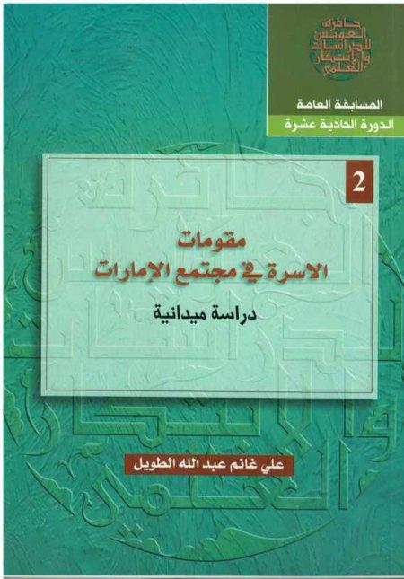مقومات الأسرة في مجتمع الإمارات (دراسة ميدانية)