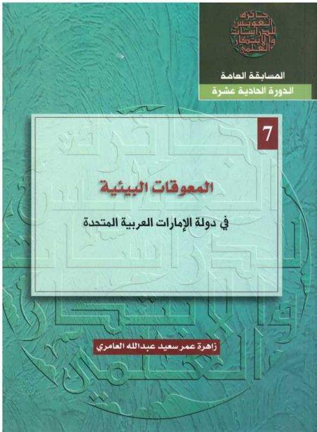 المعوقات البيئية في دولة الإمارات العربية المتحدة