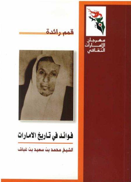 فوائد في تاريخ الإمارات