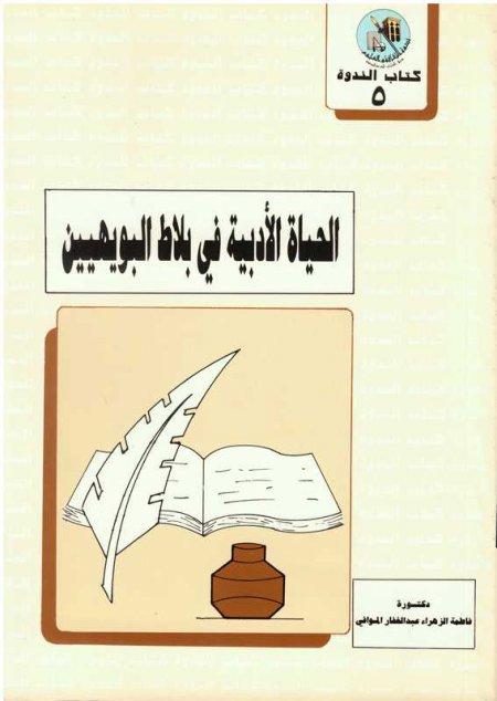 الحياة الأدبية في بلاط البويهيين