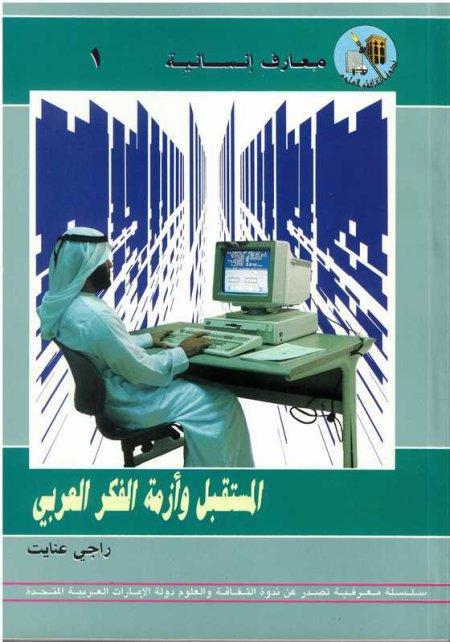 المستقبل وأزمة الفكر العربي