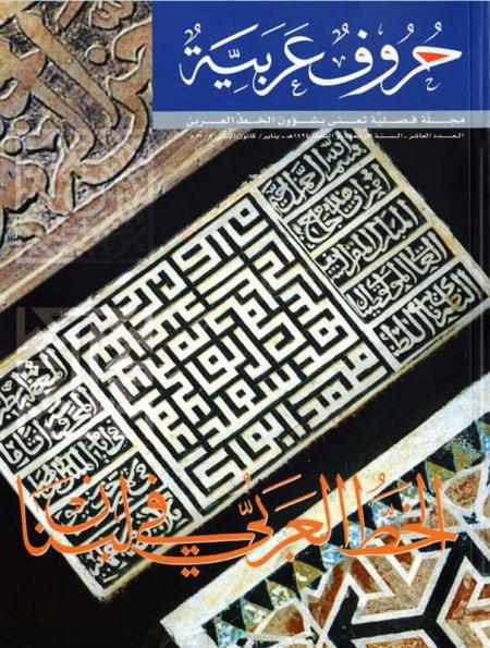 الخط العربي في لبنان
