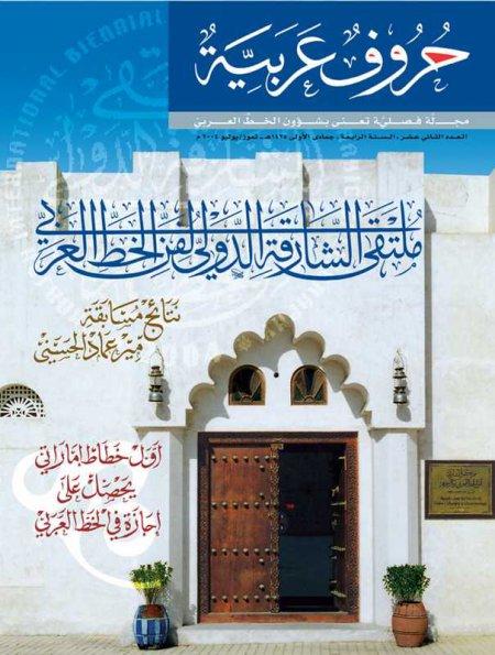 ملتقى الشارقة الدولي لفن الخط العربي