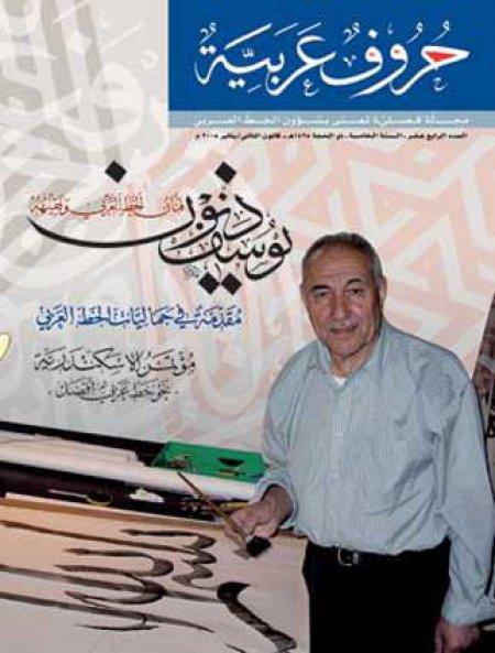 يوسف دنوب...فنان الخط العربي وفقيهه