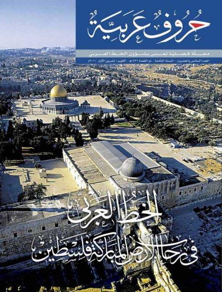 الخط العربي في رحاب الأرض المباركة فلسطين