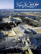 الخط العربي في رحاب اأرض المباركة فلسطين