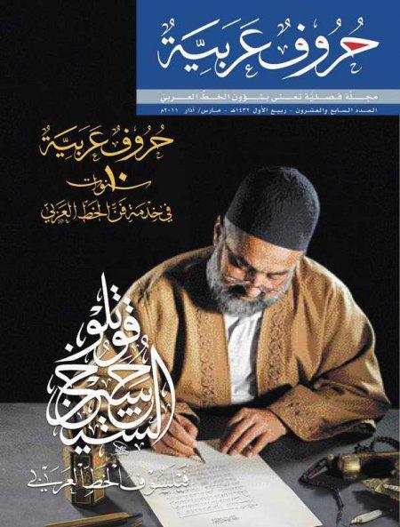 فيلسوف الخط العربي الشيخ حسين قوتلو