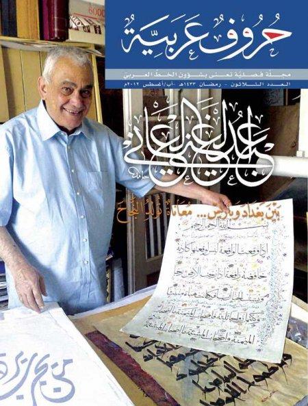 عبدالغني العاني .. بين بغداد و باريس