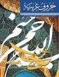 ندوة حروف عربية الثالثة: عالمية الخط العربي