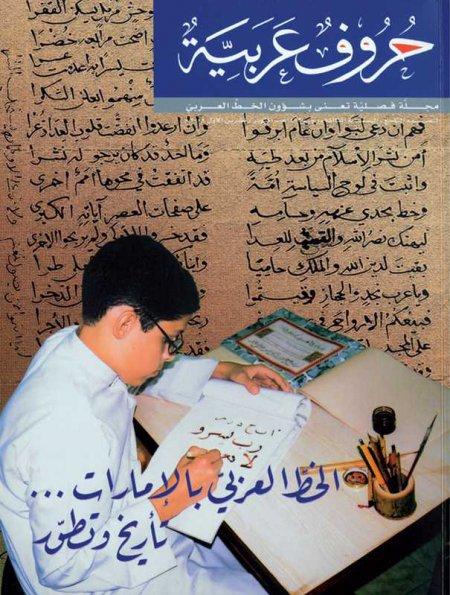 الخط العربي بالإمارات, تاريخ و تطور